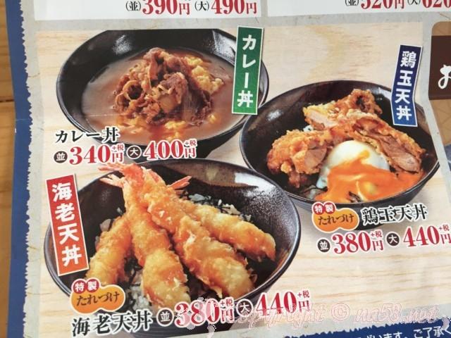 「讃岐製麺」のお持ち帰りメニューのうち丼物3種類