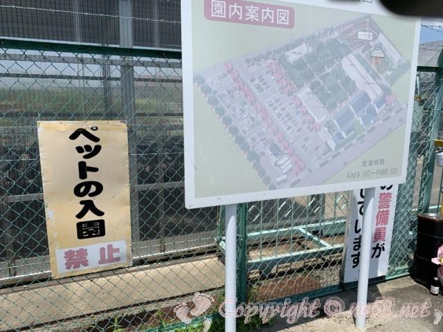 愛知県西尾市「憩いの農園・バラ園」ペット入園禁止の看板