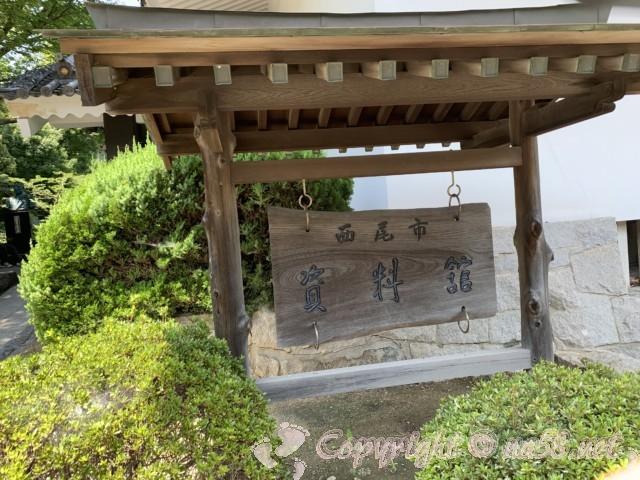 西尾市歴史公園(愛知県西尾市)の隣の資料館看板