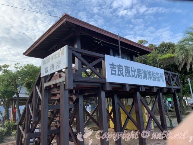 吉良ワイキキビーチ(恵比寿海水浴場)愛知県西尾市吉良町の監視所
