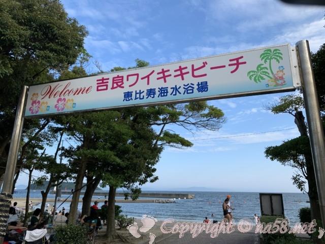 吉良ワイキキビーチ、恵比寿海水浴場(愛知県西尾市吉良町)歓迎ゲート