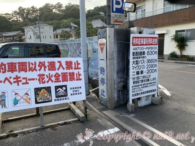 吉良ワイキキビーチ(恵比寿海水浴場)愛知県西尾市吉良町、バーベキューは有料期間