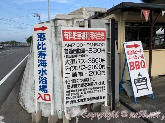 吉良ワイキキビーチ(恵比寿海水浴場)愛知県西尾市吉良町の駐車料金表