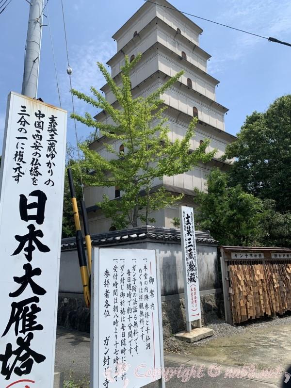 日本大雁塔・無量寺(ガン封じ寺)実物の三分の一で20m