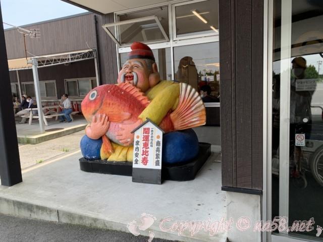 「一色さかな広場」(愛知県西尾市一色町)玄関先の恵比寿様