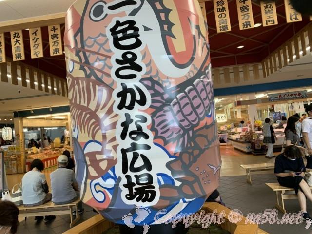 「一色さかな広場」(愛知県西尾市一色町)飾りの大提灯