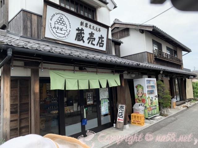 味噌蔵見学、はと屋みそパーク(愛知県西尾市)、直売所