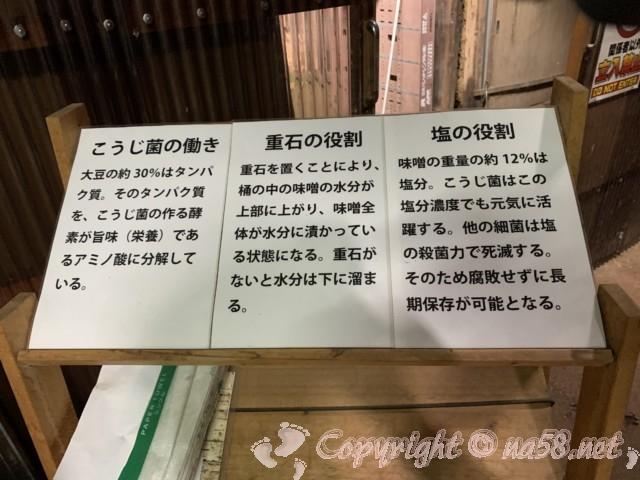 味噌蔵見学、はと屋みそパーク(愛知県西尾市)味噌蔵の中 麹菌の働き、重石の役割、塩の役割
