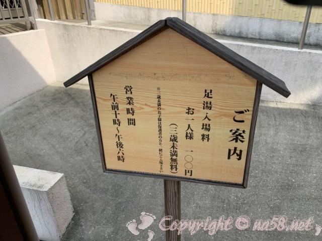 JAあぐりタウンげんきの郷(愛知県大府市)の足湯100円