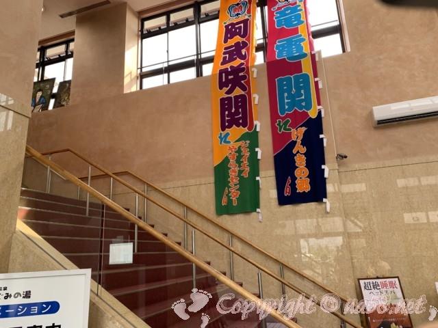JAあぐりタウンげんきの郷(愛知県大府市)のめぐみの湯、施設内部