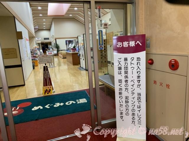 JAあぐりタウンげんきの郷(愛知県大府市)のめぐみの湯、入り口