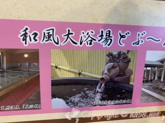 JAあぐりタウンげんきの郷(愛知県大府市)のめぐみの湯、和風大浴場どぶ~ん