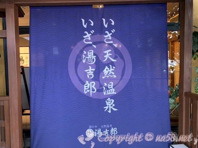 「湯のや 天然温泉 湯吉郎」清州市 のれん入り口