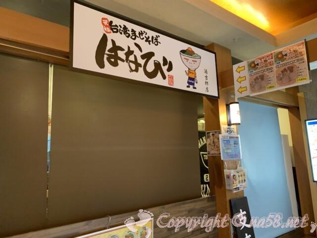 「湯のや 天然温泉 湯吉郎」内の食事処 台湾まぜそばのはなび