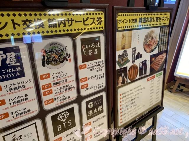 「湯のや 天然温泉 湯吉郎」愛知県清須市 ポイント交換商品