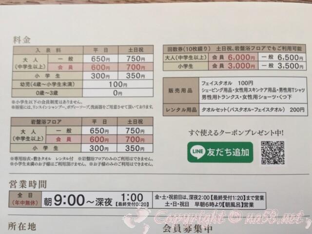 「湯のや 天然温泉 湯吉郎」愛知県清須市 料金時間表