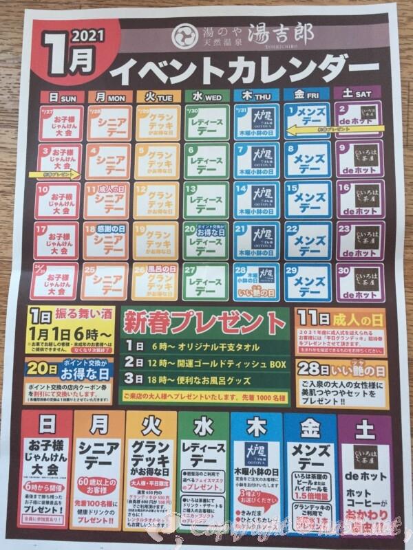 「湯のや 天然温泉 湯吉郎」愛知県清須市 毎月のイベント