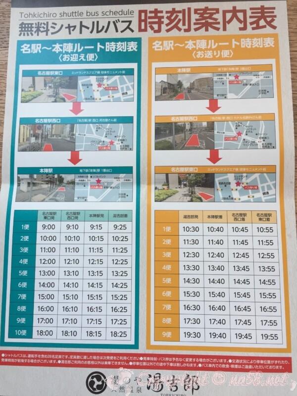「湯のや 天然温泉 湯吉郎」愛知県清須市 無料シャトルバスの時刻