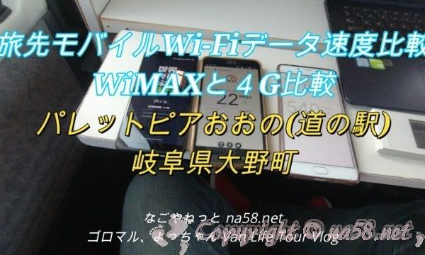 旅先モバイルWi-Fiデータ速度比較★岐阜パレットピア大野【動画あり】