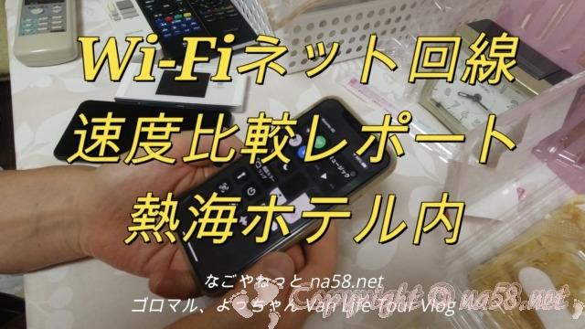 モバイルネット回線速度比較レポート・熱海のホテル鉄筋内2020年7月1日