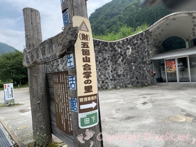 世界遺産・五箇山合掌造り集落(富山県)総合案内所・五箇山合掌の里
