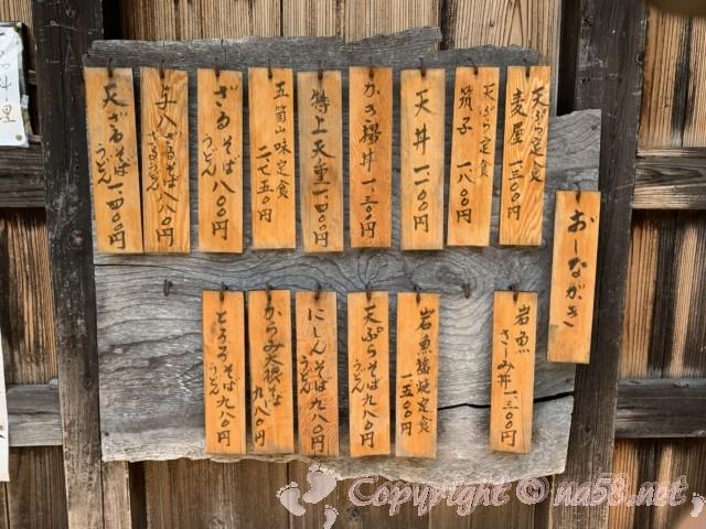 世界遺産・五箇山合掌造り集落(富山県)、ランチを食べた「天ぷら与八」さんメニュー