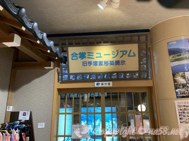 道の駅白川郷(岐阜県白川村)合掌ミュージアム入り口