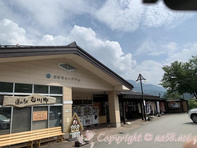 道の駅白川郷(岐阜県白川村)
