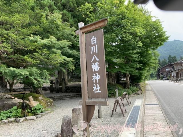 「萩町合掌造り集落」(岐阜県白川村)白川八幡神社
