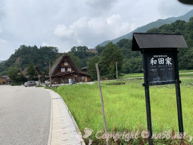 「萩町合掌造り集落」(岐阜県白川村)最も有名な和田家への案内 国重要文化財