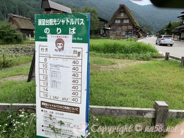 「萩町合掌造り集落」(岐阜県白川村)展望台行のバス乗降所