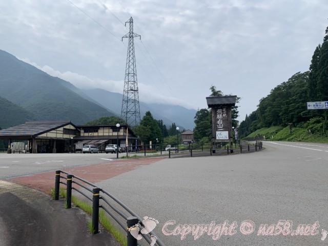 道の駅飛騨白山(岐阜県白川村)施設道標看板と施設全景