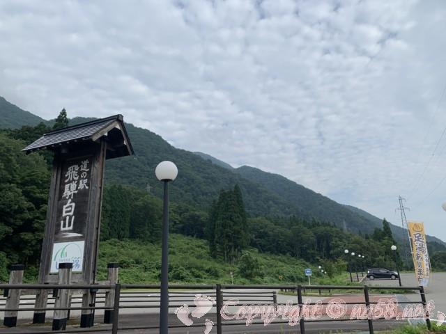 道の駅飛騨白山(岐阜県白川村)看板と駐車場