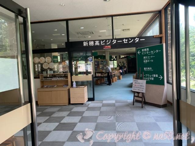 新穂高ロープウェイ(岐阜県高山市)のしらかば平駅そばのビジターセンター