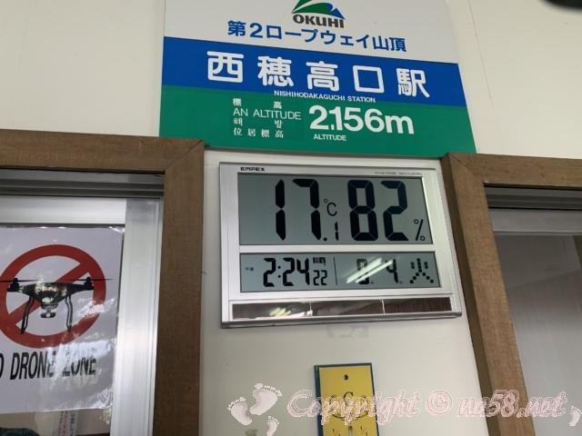 新穂高ロープウェイ(岐阜県高山市)の頂上の西保高口駅気温