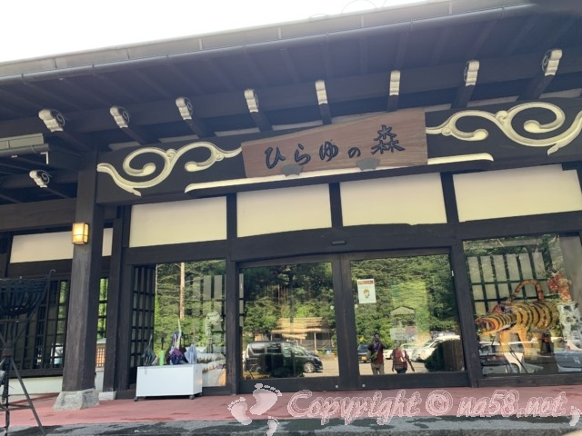 ひらゆの森(岐阜県奥飛騨温泉郷)玄関、築300年以上の古民家を移築した玄関母屋