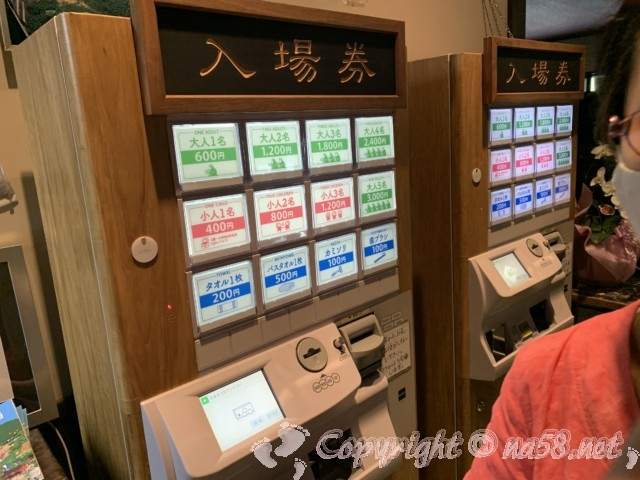 ひらゆの森(岐阜県奥飛騨温泉郷)入場券券売機