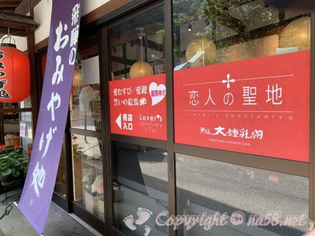 「飛騨大鍾乳洞」岐阜県高山市・恋人の聖地、カップル向けのお土産品も