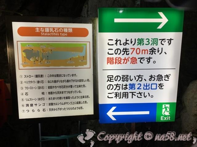 「飛騨大鍾乳洞」岐阜県高山市・鍾乳洞の中、第二出口とそれ以降の解説