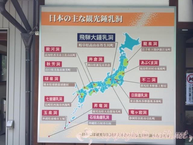 日本の主な観光鍾乳洞の分布地図