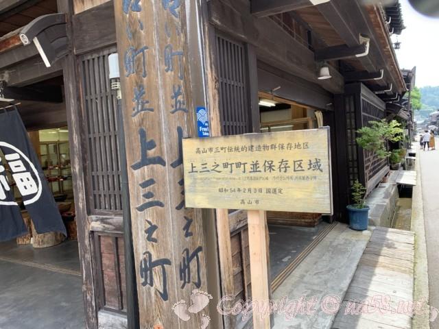 高山古い街並み保存地区(岐阜県高山市)