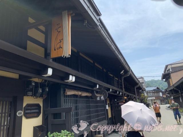 高山古い街並み保存地区(岐阜県高山市)散策 箸とおそばの看板