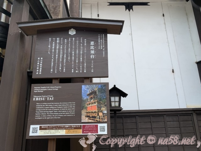 高山古い街並み保存地区(岐阜県高山市)散策 高山祭の屋台のおさめられた蔵