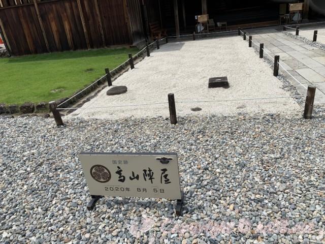 高山陣屋(岐阜県高山市)表側の庭
