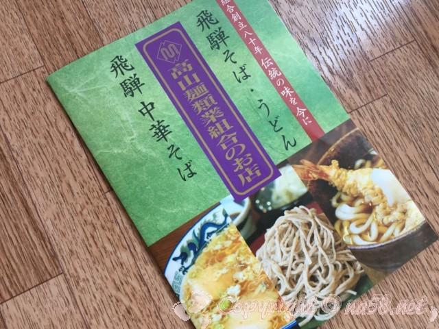 高山古い街並み保存地区(岐阜県高山市)でいただく飛騨のうどん・そば・中華そばのお店一覧