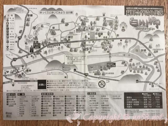 「萩町合掌造り集落」(岐阜県白川村)の地図マップ、総合案内所で