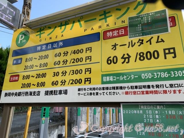 熱海駐車場 銀座通りのスルガ銀行横のコインパーキング(ギンザパーキング)