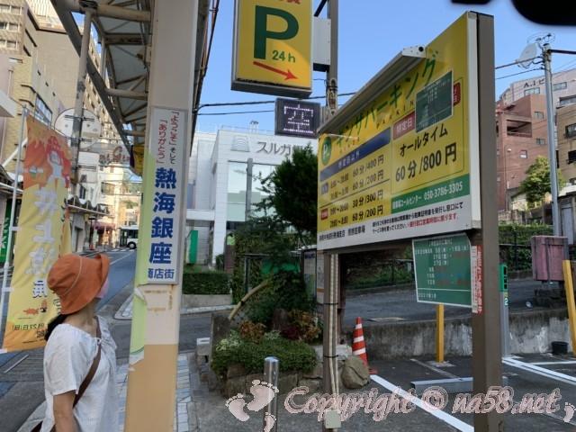 熱海駐車場 銀座通りの静岡中央銀行の提携駐車場のコインパーキング(ギンザパーキング)