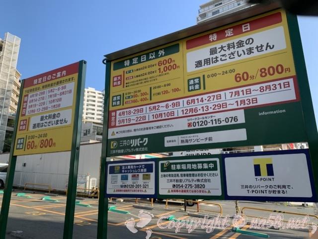熱海サンビーチ前 三井のリパーク セブンイレブン横 料金表