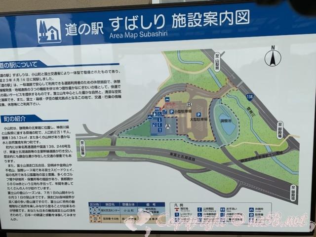 「道の駅すばしり」(静岡県小山町)施設案内図